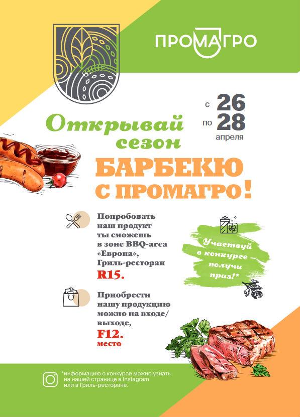 Сезон барбекю с «ПРОМАГРО»