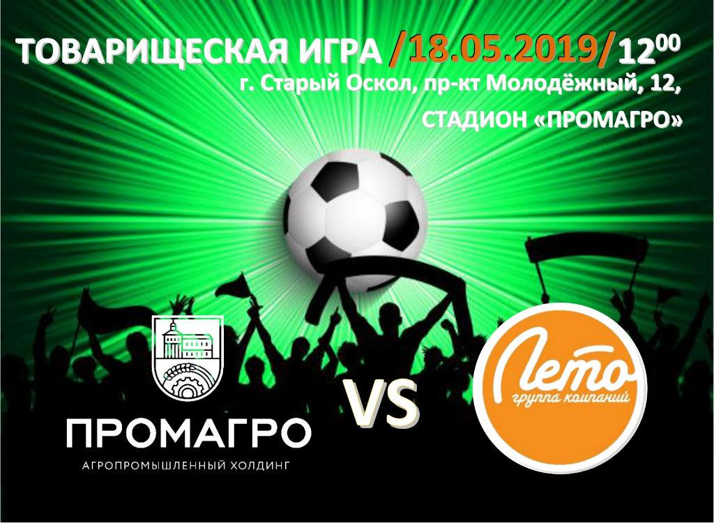 Спорт с «ПРОМАГРО»