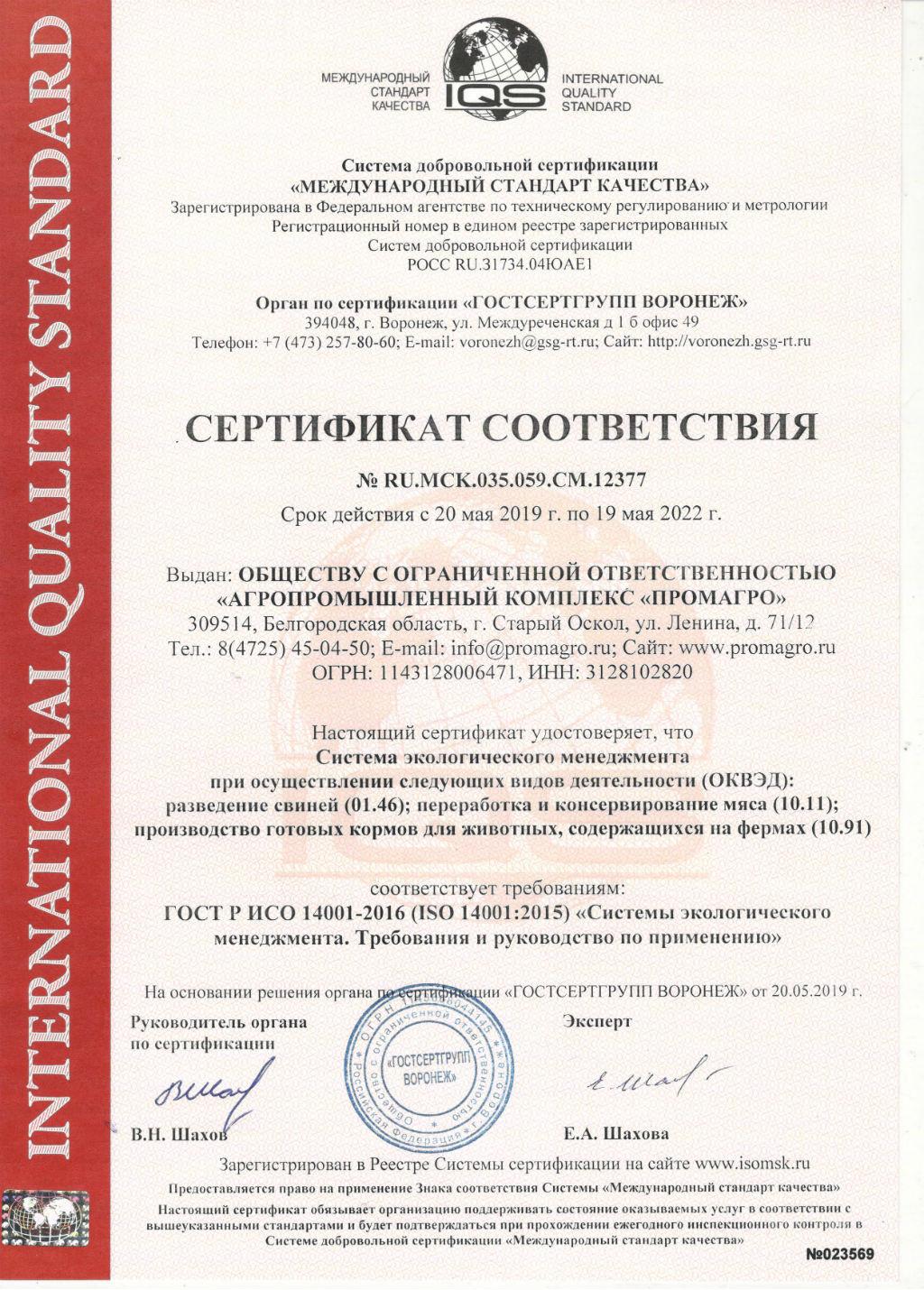 Сертификат АПХ «ПРОМАГРО» по экологической безопасности
