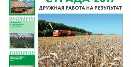 Вестник ПРОМАГРО 11