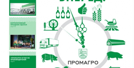 Вестник ПРОМАГРО 13