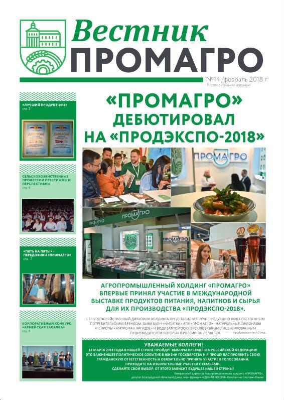 Вестник ПРОМАГРО 14