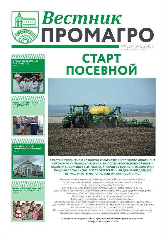 Вестник ПРОМАГРО 15