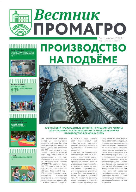 Вестник ПРОМАГРО 16