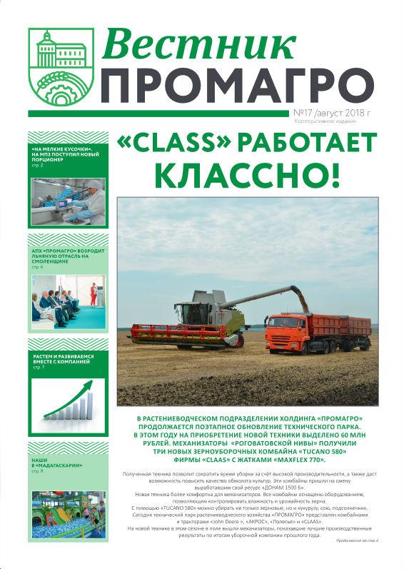 Вестник ПРОМАГРО 17