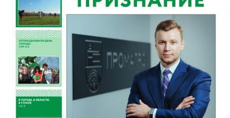 Вестник ПРОМАГРО 18