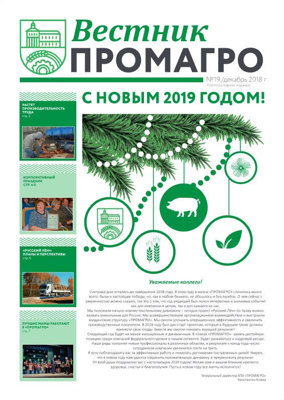 Вестник ПРОМАГРО 19