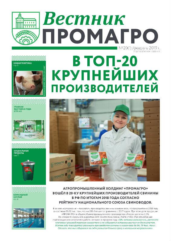 Вестник ПРОМАГРО 20