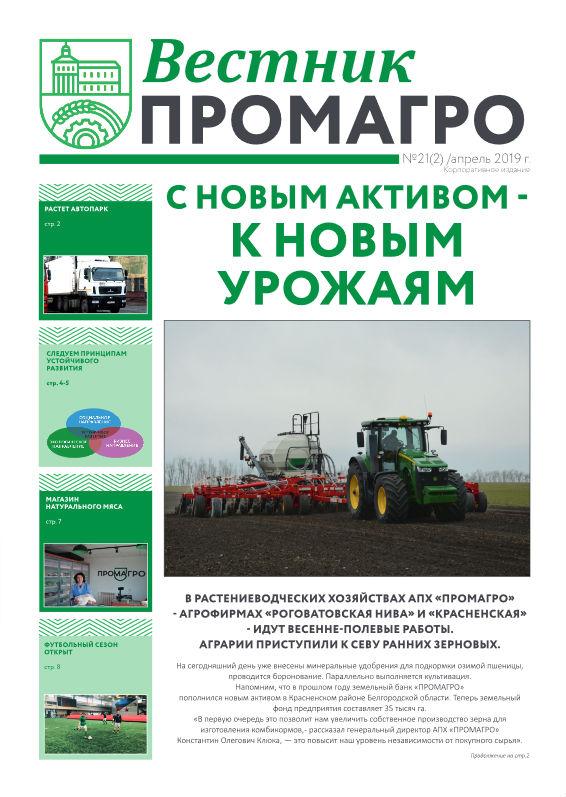 Вестник ПРОМАГРО 21