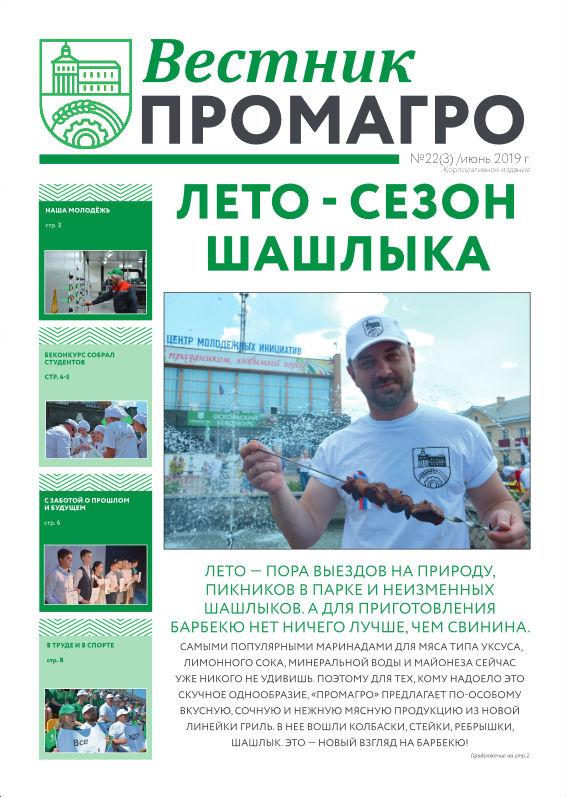 Вестник ПРОМАГРО 22