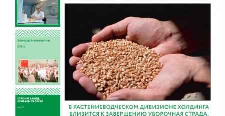 Вестник ПРОМАГРО 23