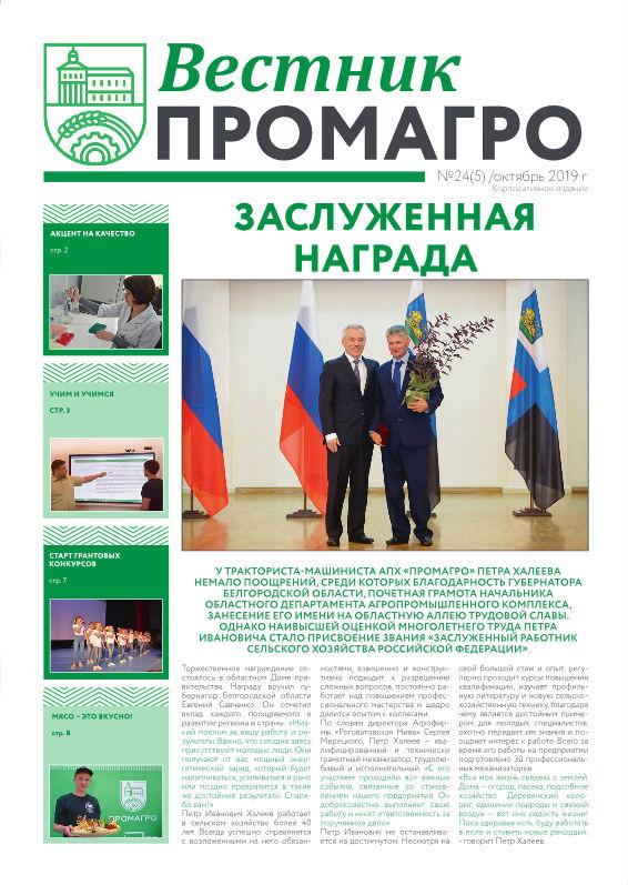 Вестник ПРОМАГРО 24