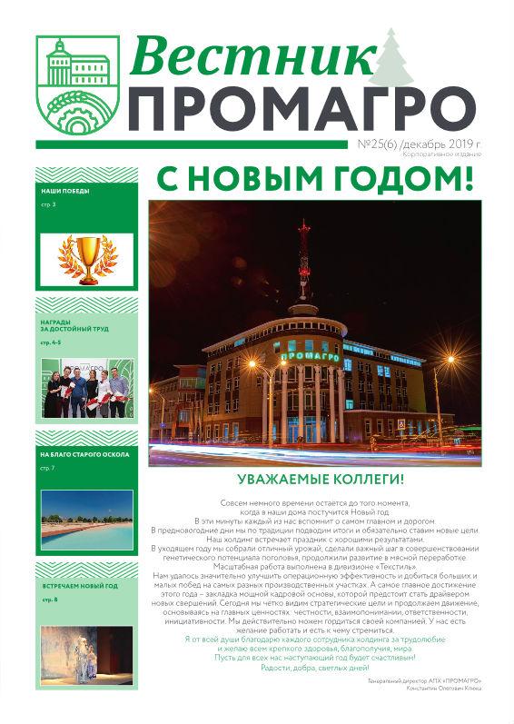 Вестник ПРОМАГРО 25