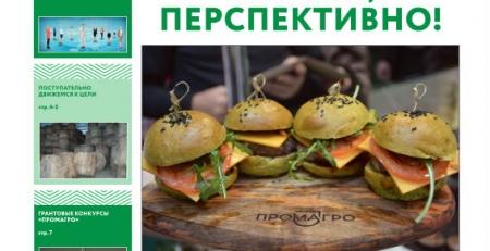 Вестник ПРОМАГРО 26