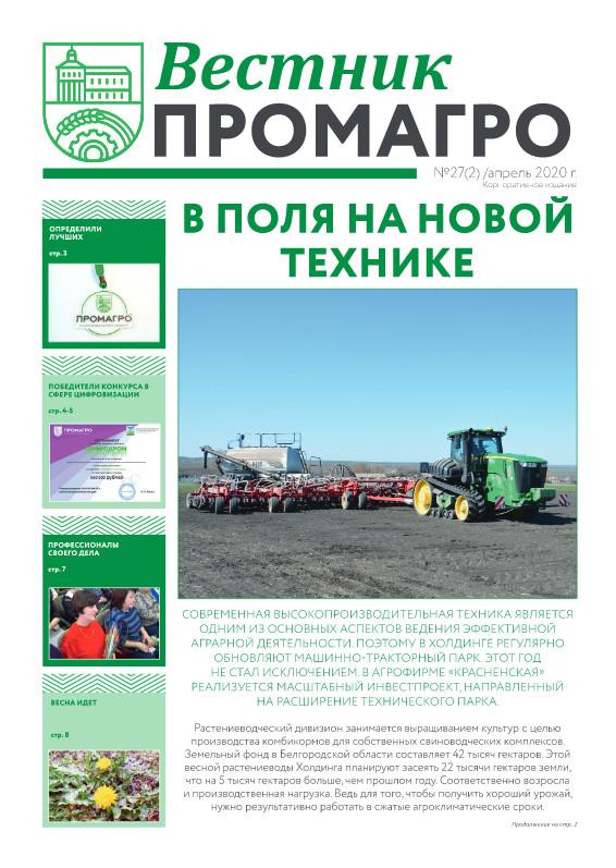 Вестник ПРОМАГРО 27